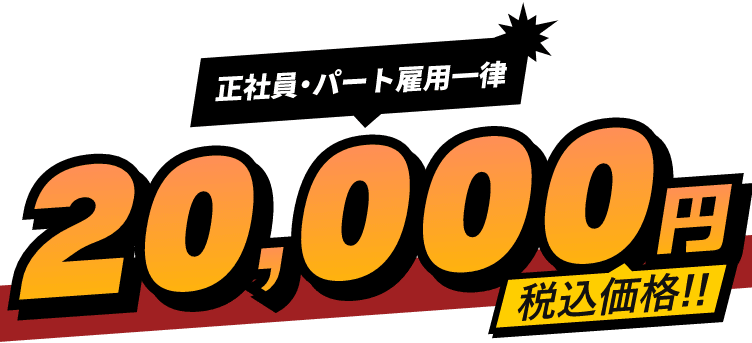 正社員・パート雇用一律 20,000円 税込価格!!