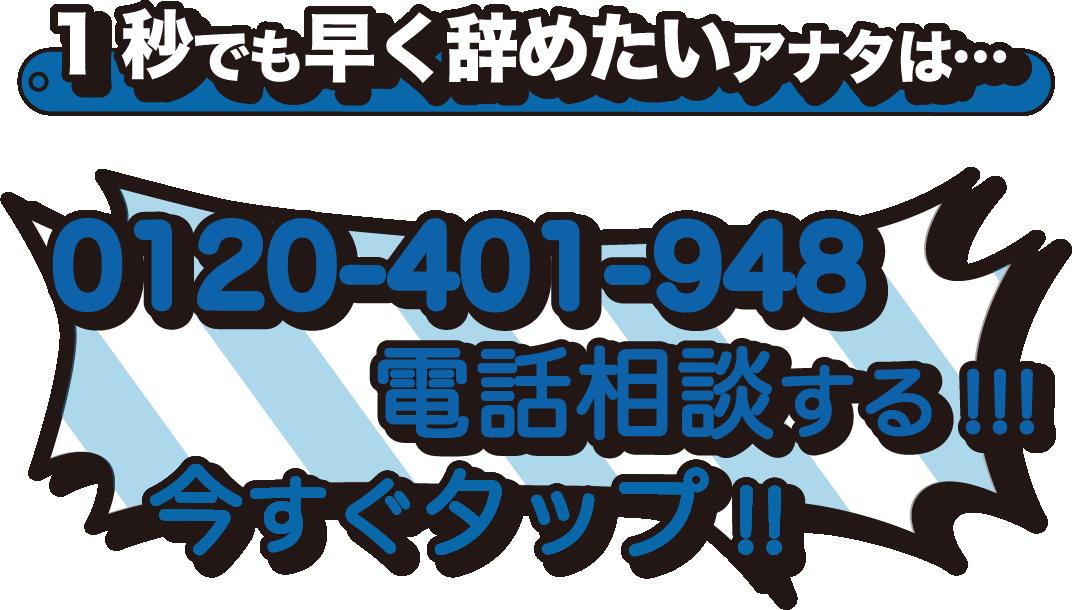 電話で相談する 0120-401-948