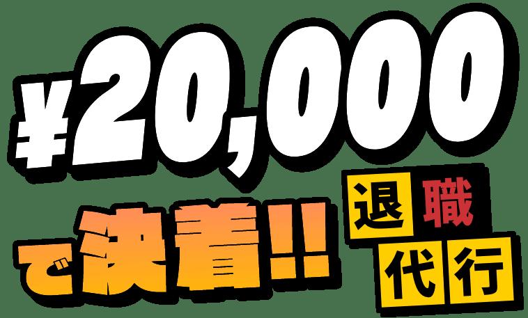 20,000円で決着!! 退職代行