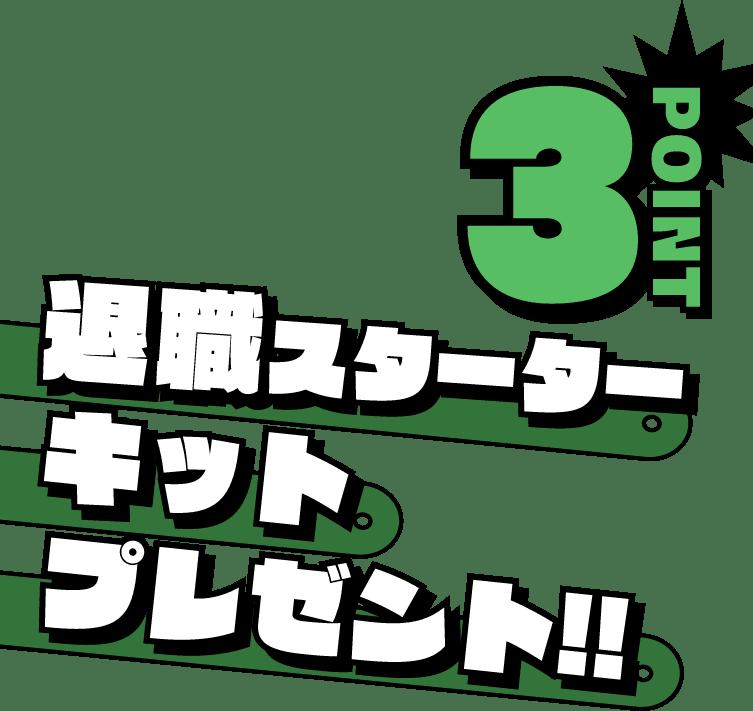 退職スターターキットプレゼント!!