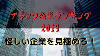 ブラック 企業 ランキング 2019 アイキャッチ